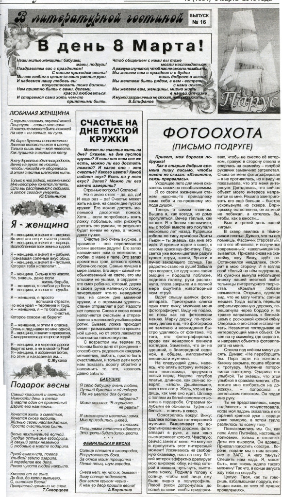 Сельцовский вестник 6 марта 2015 года