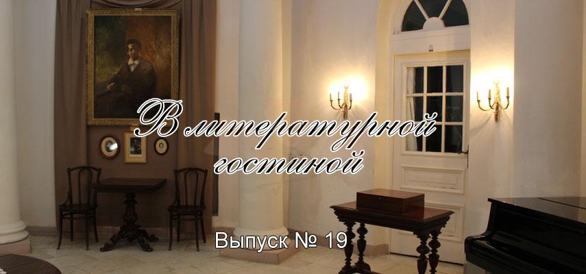 """В литературной гостиной №19 (""""Парус"""" город Сельцо)"""