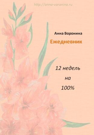 """Ежедневник """"12 недель на 100%"""" Анна Воронина"""