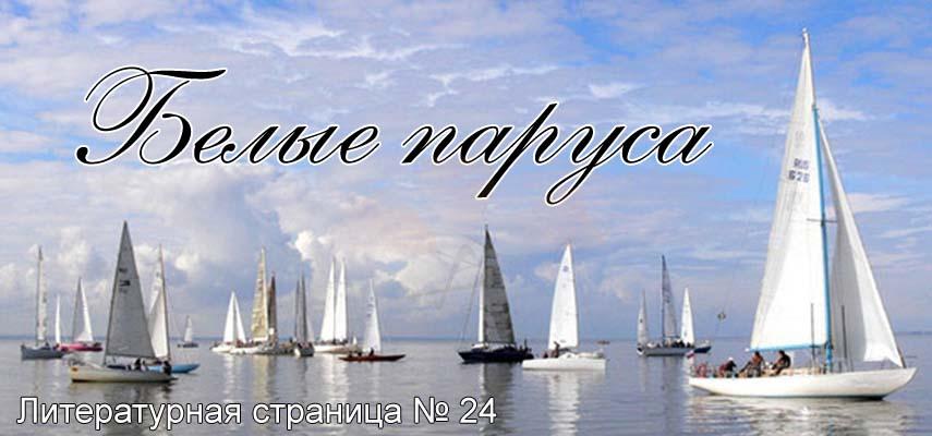 """Литературная страничка """"Белые паруса"""" №24 (город Сельцо)"""