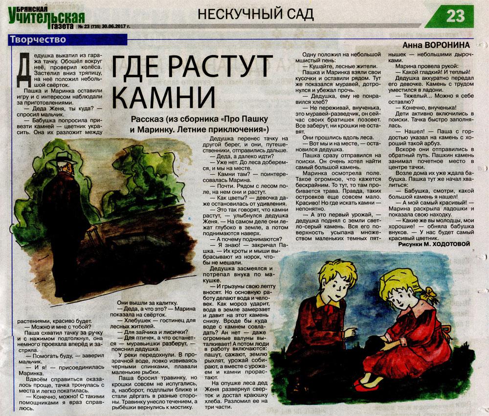 """Рассказ """"Где растут камни"""" (""""Брянская учительская газета"""")"""