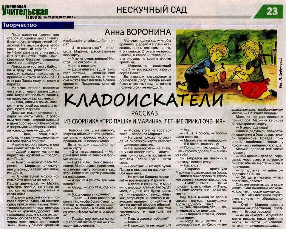 """Рассказ """"Кладоискатели"""" (""""Брянская учительская газета"""")"""