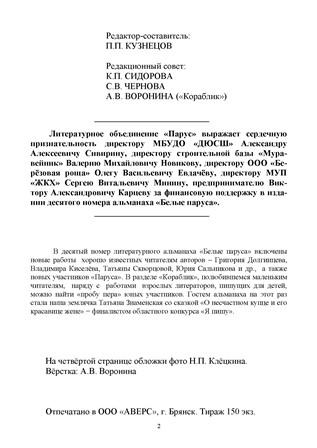Литературный альманах «Белые паруса» №10 (содержание)