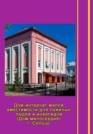 Литературный альманах «Белые паруса» №10 (четвертая обложка)