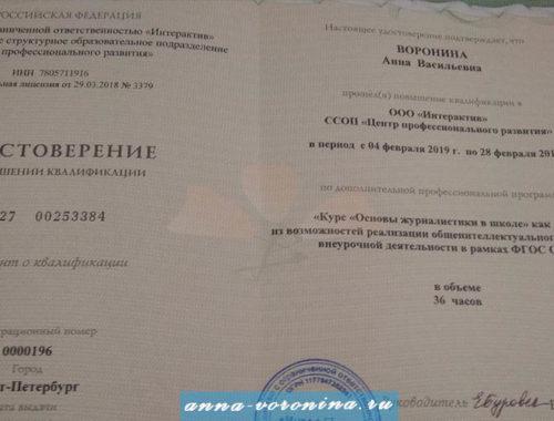"""Курс """"Основы журналистики в школе"""""""