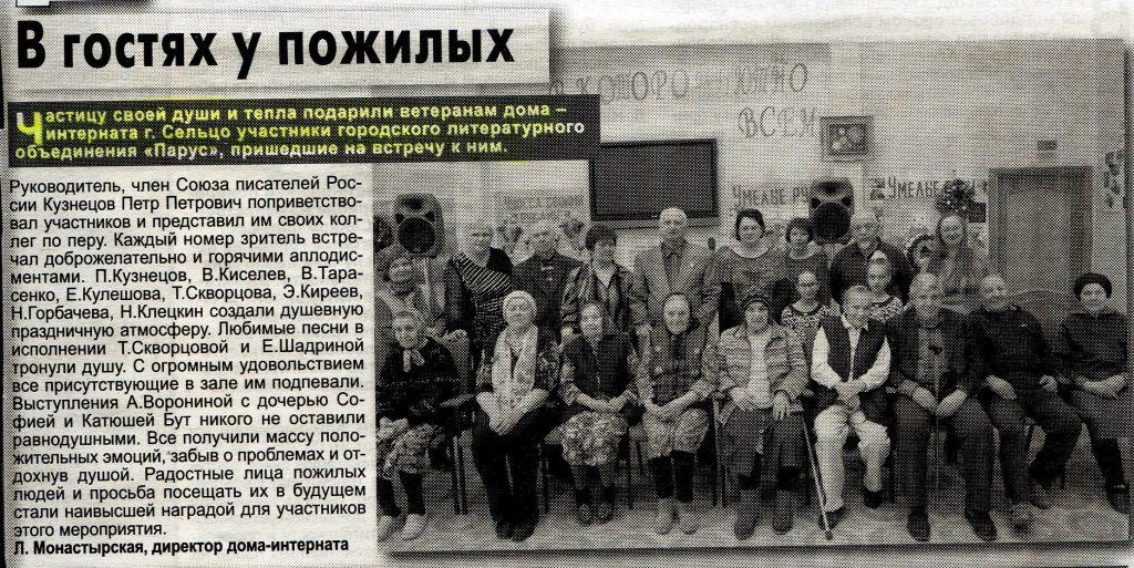 """Статья о встрече в газете """"Сельцовский вестник"""""""